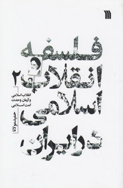 فلسفه انقلاب اسلامی در ایران - جلد دوم: انقلاب اسلامی و آرمان وحدت امت اسلامی