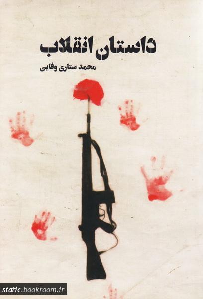 داستان انقلاب: روایت داستانی - تاریخی از انقلاب مشروطه تا انقلاب اسلامی