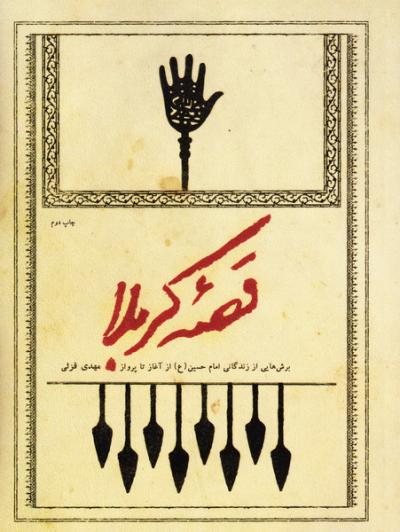 قصه کربلا: برش هایی از زندگانی امام حسین (ع) از آغاز تا پرواز