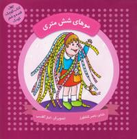 چهل کتاب کوچک، قصه و شعر کودک: موهای شش متری