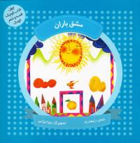 چهل کتاب کوچک، قصه و شعر کودک: مشق باران