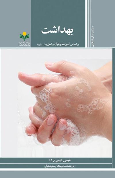 بهداشت بر اساس آموزه های قرآن و اهل بیت علیهم السلام