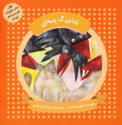 چهل کتاب کوچک، قصه و شعر کودک: بابا بزرگ پنبه ای