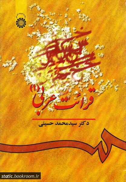 قرائت عربی (1)