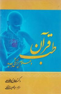 طب قرآن و علوم جدید پزشکی