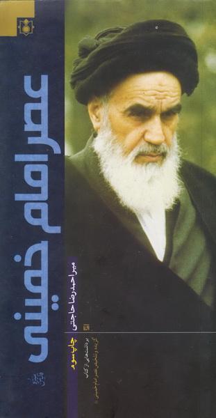 عصر امام خمینی (قدس سره)