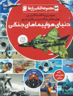 دنیای هواپیماهای جنگی: مهم ترین و شگفت انگیزترین هواپیماهای جنگنده و بمب افکن تاریخ