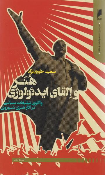 هنر و القای ایدئولوژی: واکاوی تبلیغات سیاسی در آثار هنری شوروی