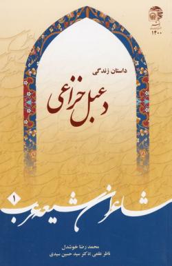 شاعران شیعه عرب 1: داستان زندگی دعبل خزاعی