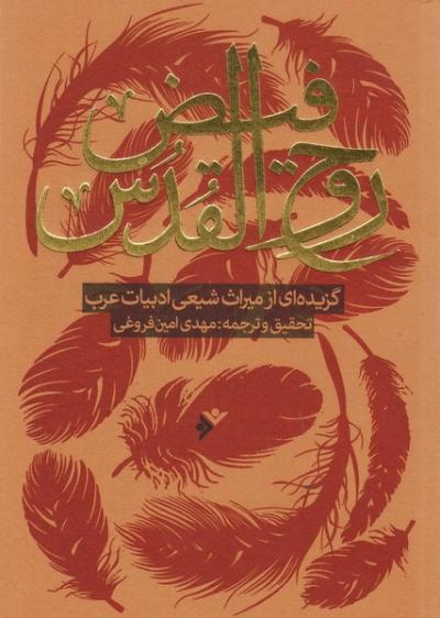 فیض روح القدس: گزیده ای از میراث شیعی ادبیات عرب