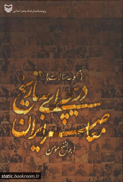 دریچه ای به تاریخ معاصر ایران