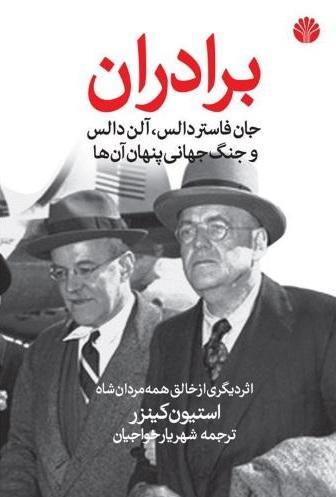 برادران: جان فاستر دالس، آلن دالس و جنگ جهانی پنهان آن ها