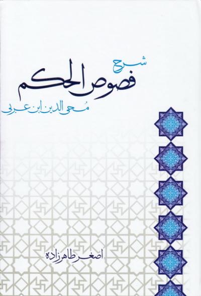 شرح فصوص الحکم محی الدین ابن عربی