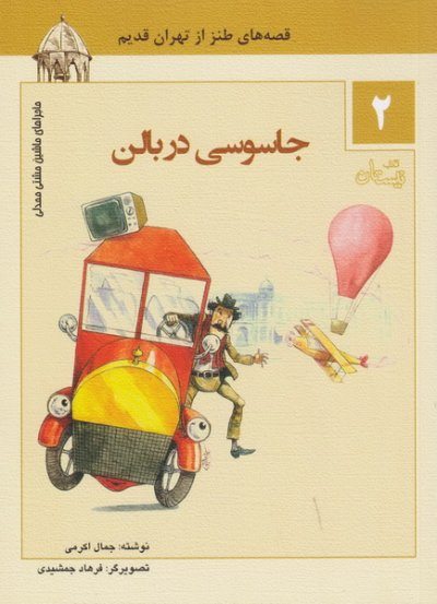 قصه های طنز از تهران قدیم 2: جاسوسی در بالن
