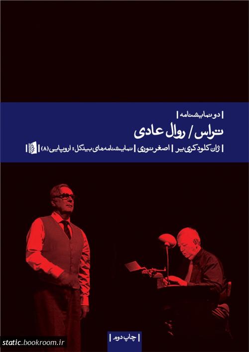 تراس / روال عادی: دو نمایشنامه
