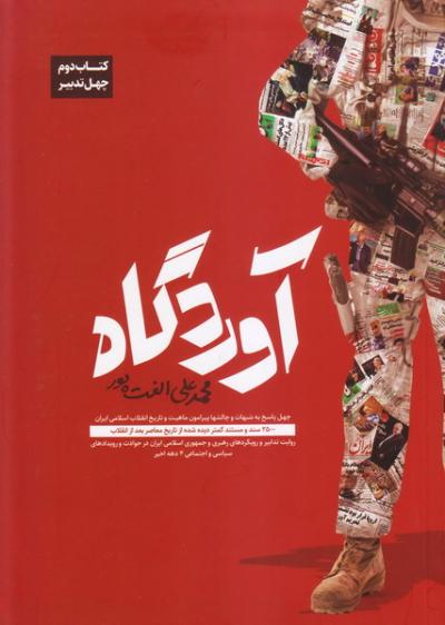 آوردگاه: چهل پاسخ به شبهات و چالشها پیرامون ماهیت و تاریخ انقلاب اسلامی ایران