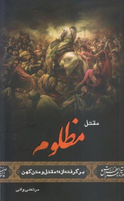 مقتل مظلوم: برگرفته از 28 مقتل و متن کهن