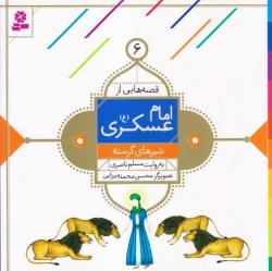 قصه هایی از امام عسکری (ع) 6: شیرهای گرسنه