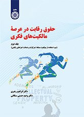 حقوق رقابت در عرصه مالکیت های فکری (جلد دوم)