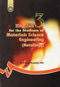 انگلیسی برای دانشجویان رشته مهندسی مواد