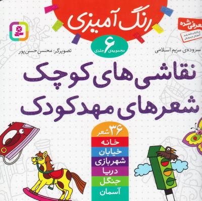 نقاشی های کوچک، شعرهای مهدکودک (شش جلد در یک مجلد)