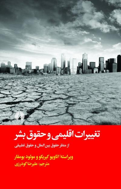 تغییرات اقلیمی و حقوق بشر: از منظر حقوق بین الملل و حقوق تطبیقی