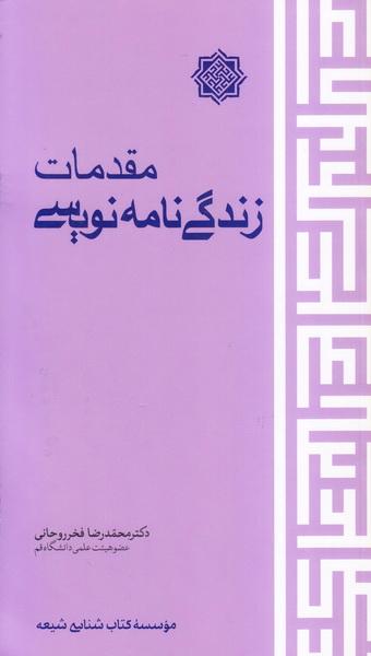 مقدمات زندگی نامه نویسی
