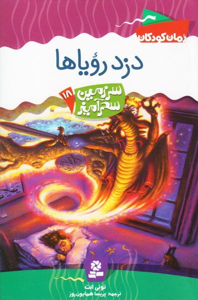 سرزمین سحرآمیز 18: دزد رویاها