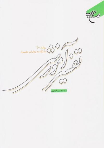 تفسیر آموزشی - جلد دهم: با نگاه به روایات تفسیری