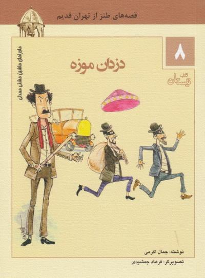 قصه های طنز از تهران قدیم 8: دزدان موزه