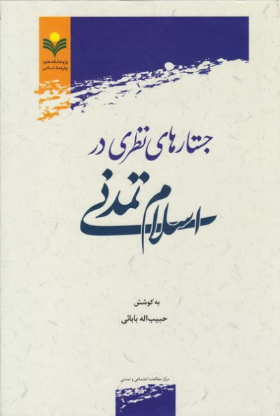 جستارهای نظری در اسلام تمدنی