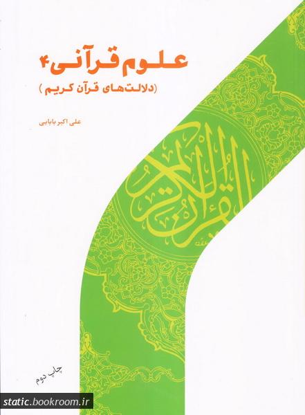 علوم قرآنی 4 (دلالت های قرآن کریم)