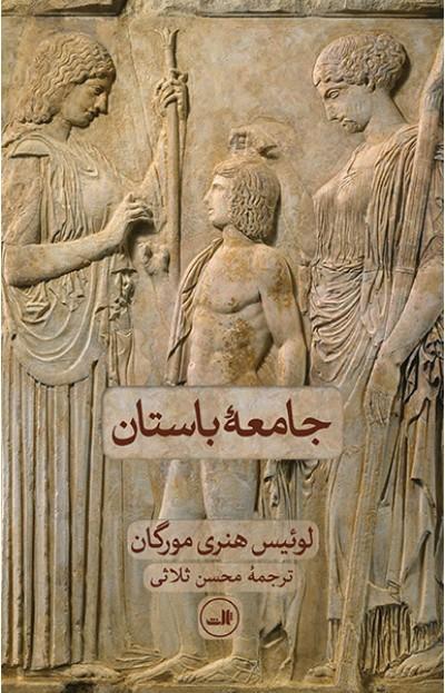 جامعه باستان
