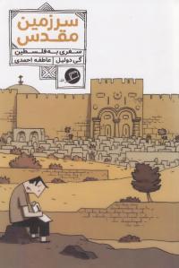 سرزمین مقدس؛ سفری به فلسطین
