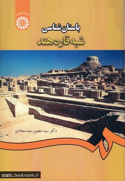 باستان شناسی شبه قاره هند
