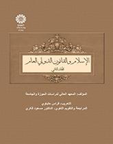 الاسلام و القانون الدولی العالم (المجلد الثانی)