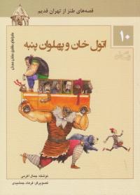 قصه های طنز از تهران قدیم 10: اتول خان و پهلوان پنبه