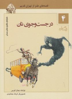 قصه های طنز از تهران قدیم 4: در جست و جوی نان
