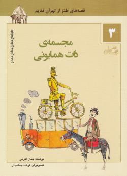 قصه های طنز از تهران قدیم 3: مجسمه ذات همایونی