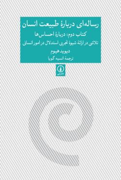 رساله ای درباره طبیعت انسان - کتاب دوم: درباره احساس ها
