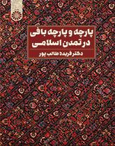 پارچه و پارچه بافی در تمدن اسلامی