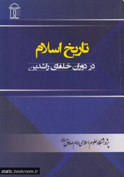 تاریخ اسلام در دوران خلفای راشدین