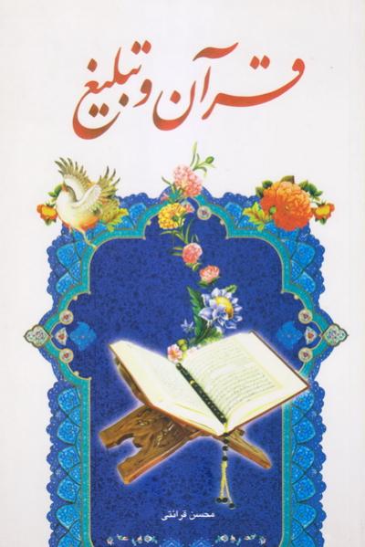 قرآن و تبلیغ