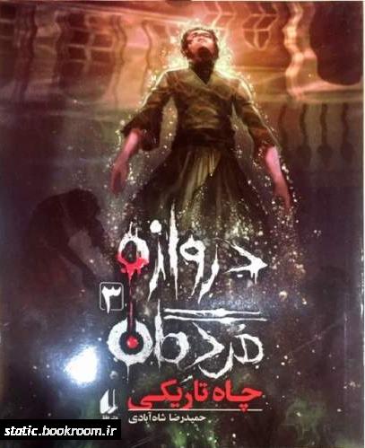 دروازه مردگان3: چاه تاریکی