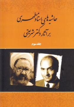 حاشیه های استاد مطهری بر آثار دکتر شریعتی - جلد سوم: اسلام شناسی