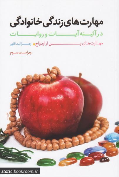 مهارت های زندگی خانوادگی در آیینه آیات و روایات - جلد دوم