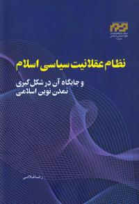 نظام عقلانیت سیاسی اسلام و جایگاه آن در شکل گیری تمدن نوین اسلامی