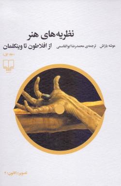 نظریه های هنر از افلاطون تا وینکلمان - جلد اول