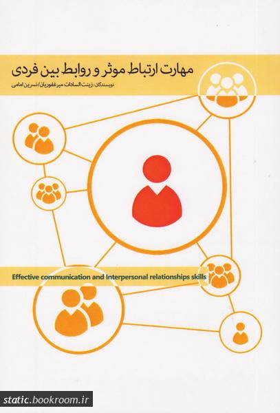 مهارت های زندگی - جلد دوم: مهارت ارتباط موثر و روابط بین فردی