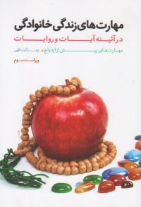 مهارت های زندگی خانوادگی در آیینه آیات و روایات - جلد اول